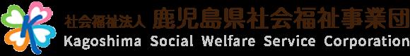 鹿児島県社会福祉事業団